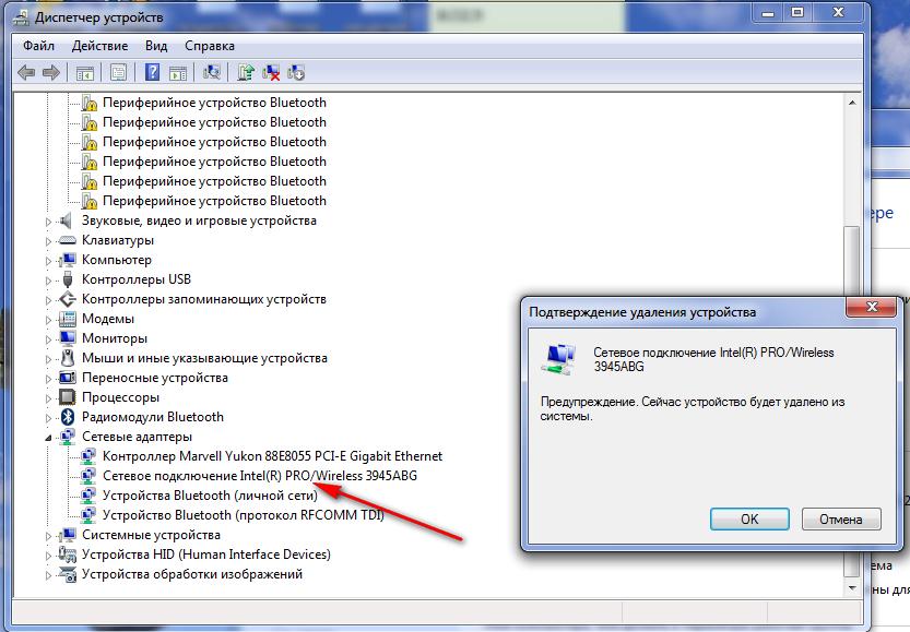 Windows 7 Диспетчер устройств. Удаление устройства.