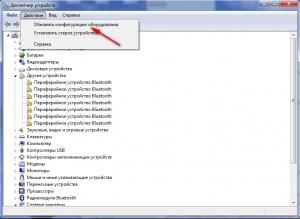 Windows 7 Диспетчер устройств. Обновление конфигурации.
