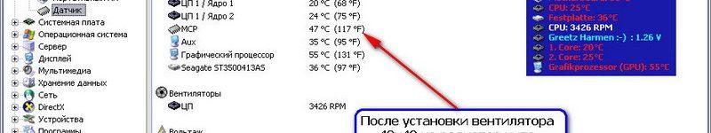 Чипсет Nvidia MCP. Охлаждение.
