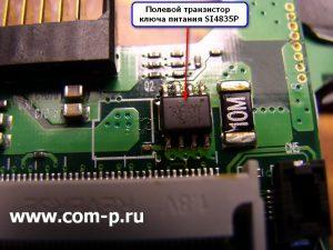 Нетбук HP 2133 mini-note. Полевик SI4835P.