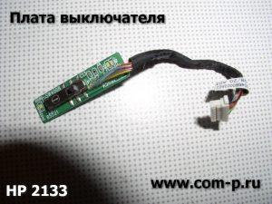 Нетбук HP 2133. Плата выключателя.