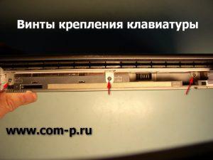 Нетбук HP 2133. Винты крепления клавиатуры.