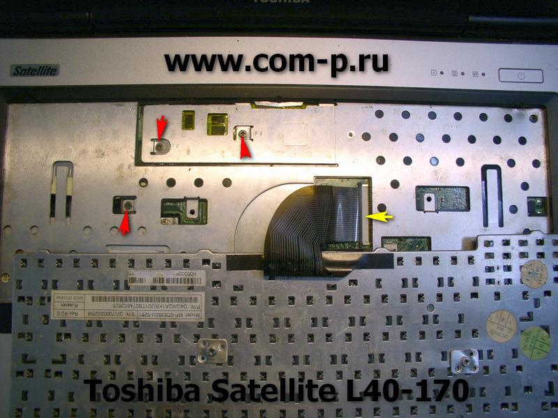 Toshiba Satellite L40-170. Винты и шлейф под клавиатурой.