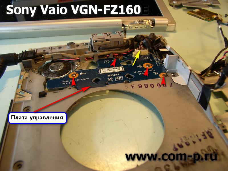 Sony Vaio VGN-FZ160E. Плата управления.