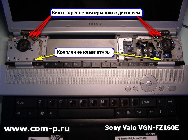 Ноутбук Sony Vaio VGN-FZ160E. Снятие клавиатуры.
