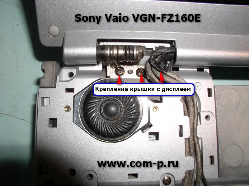 Ноутбук Sony Vaio VGN-FZ160E. Отсоединение крышки с дисплеем. Крепление слева.