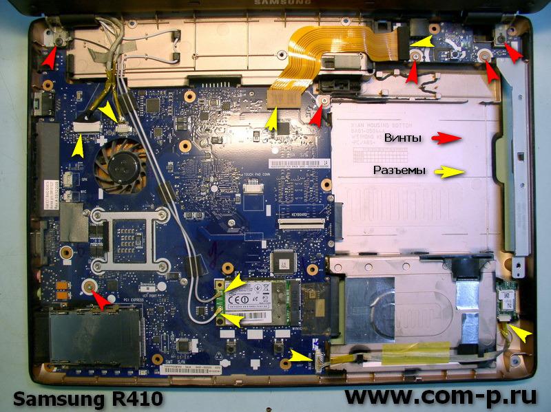 Ноутбук Samsung R410. Снимаем дисплей и материнскую плату.