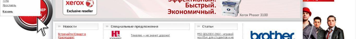 Интернет магазин «Юлмарт».
