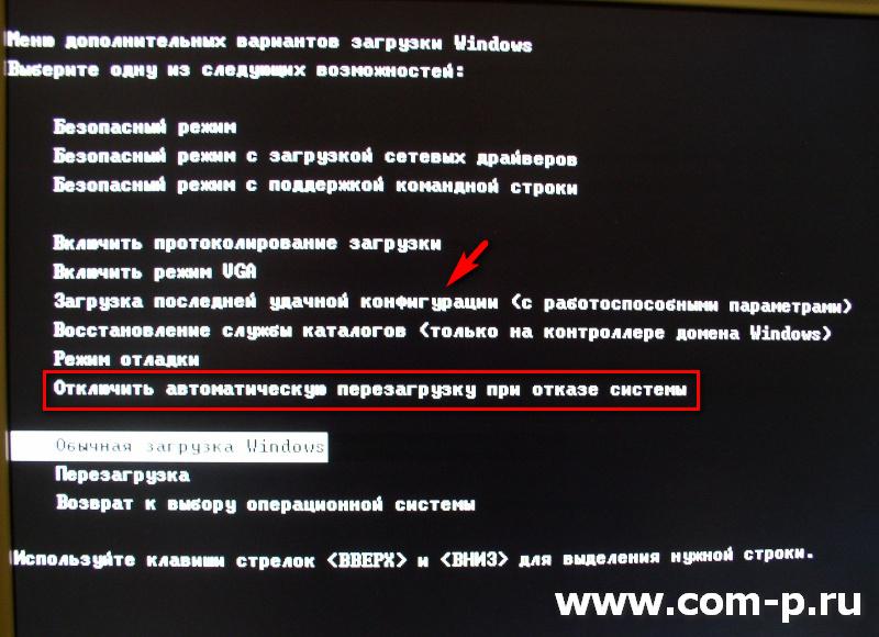 Как отключить автоматическую перезагрузку Windows.