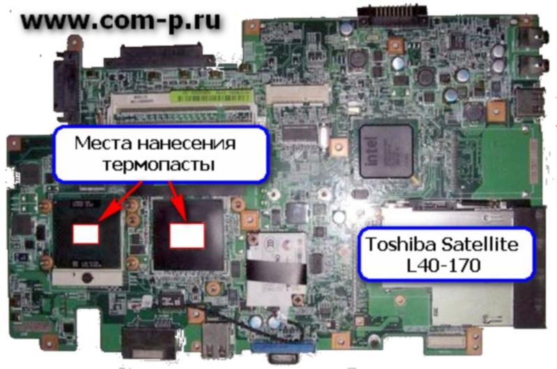 Toshiba Satellite L40. Нанесение термопасты.