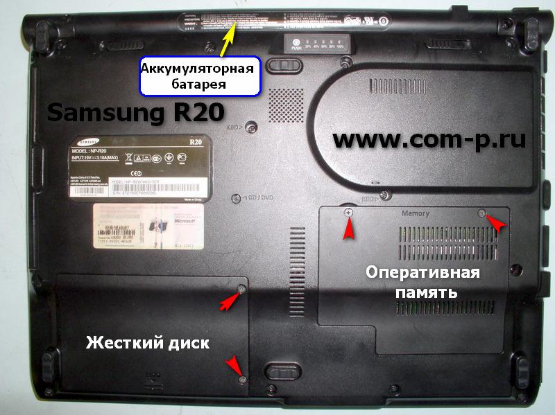 Samsug R20. Снять аккумулятор и крышки.