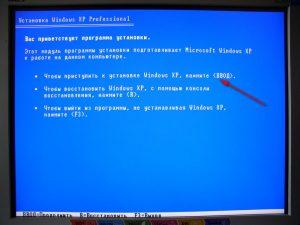 Чтобы приступить к установке Windows