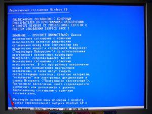Установка Windows XP. Принятие лицензионных условий.