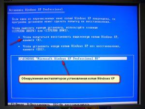Установка Windows XP. Восстановление старой копии Windows XP.