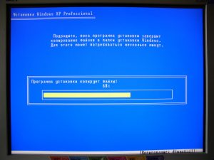 Установка Windows XP. Копирование файлов.