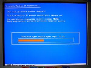 Установка Windows XP. Перезагрузка.