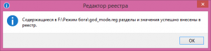 Windows режим бога
