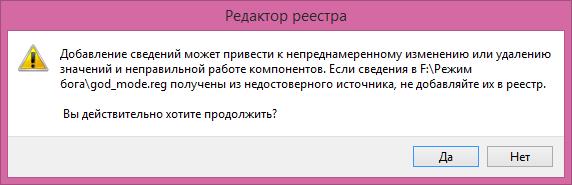 Windows режим бога