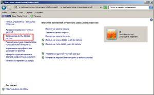 Сброс пароля Windows 7