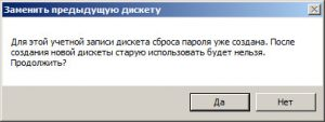Сброс пароля Windows 7