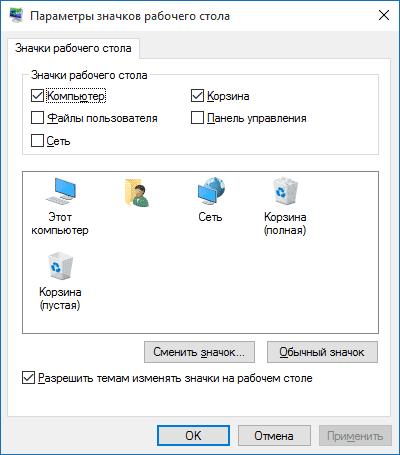 Мой компьютер на рабочий стол в Windows 10