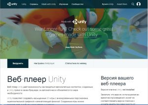 Программа Unity Web Player