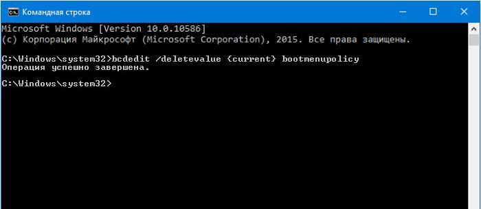 Безопасный режим в Windows 8 и 10