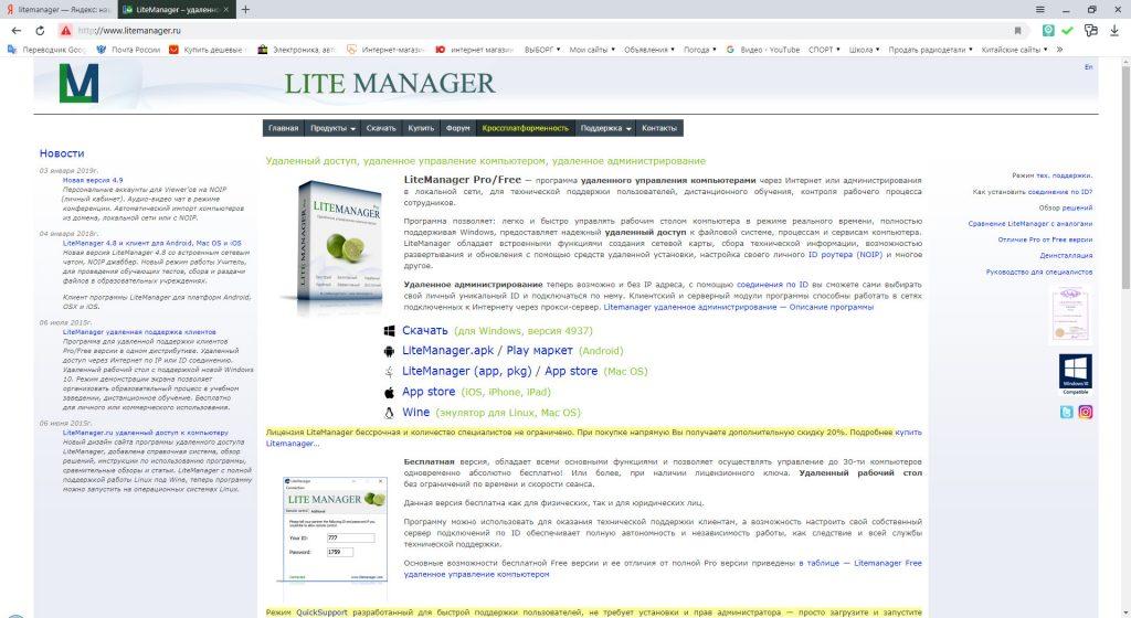 www.litemanager.ru