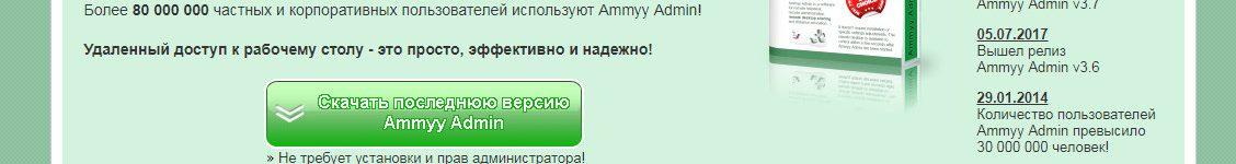 Удалённое управление с программой Ammyy Admin