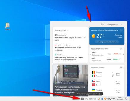 Как отключить Новости и интересы в Windows 10.
